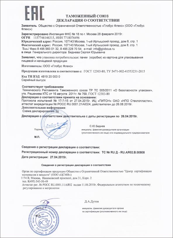 Сертификат РОСТест